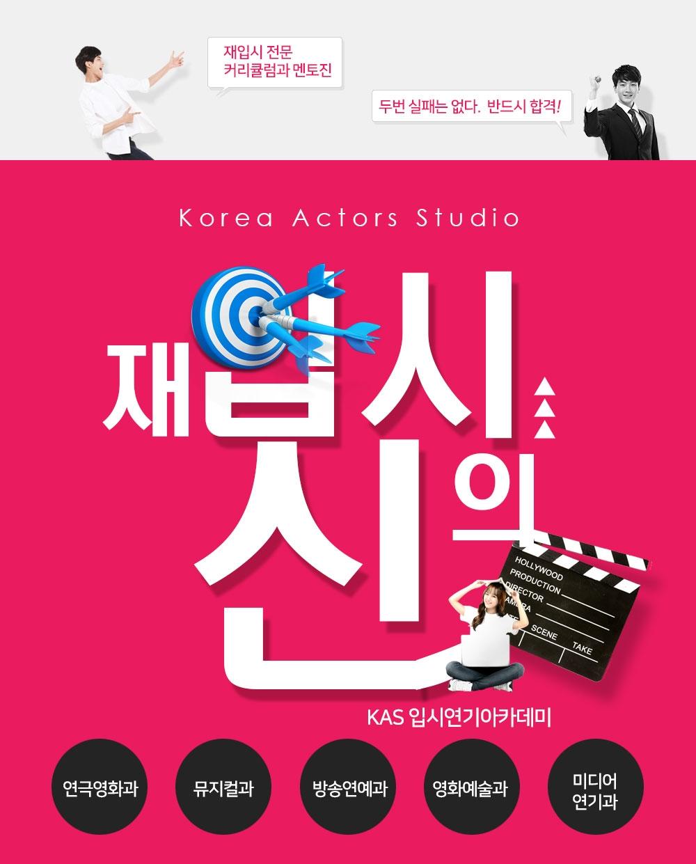 연극영화과재입시과정.jpg