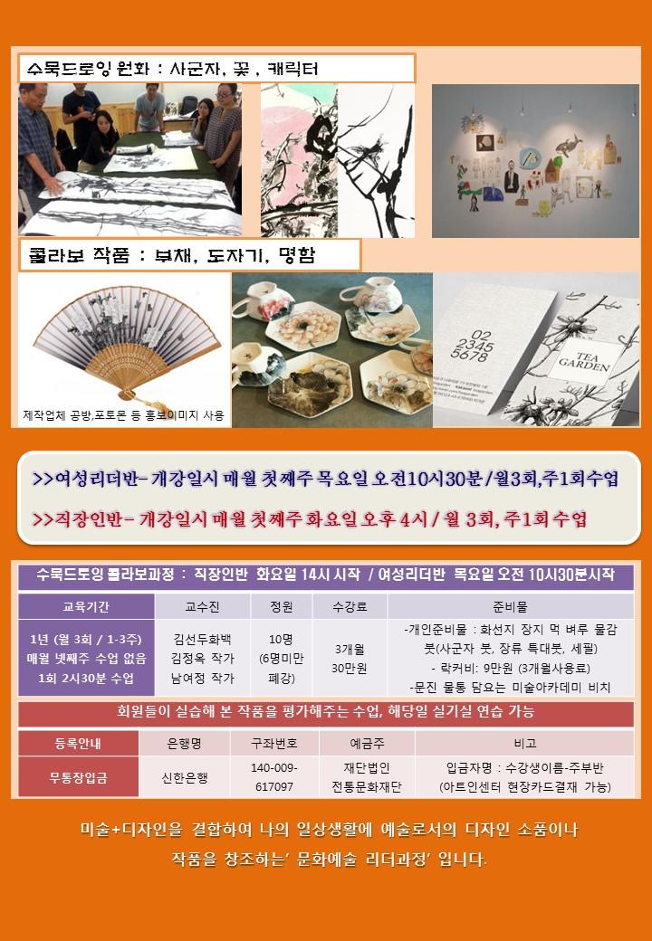 아트인센터_성인취미과정_수묵드로잉과 디자인 콜라보과정 전단.jpg