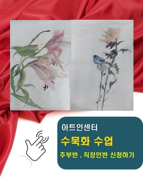 수묵화수업_여성리더_목요일10시반 밴허.jpg