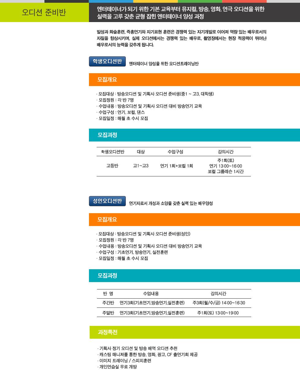 오디션준비반_0120.jpg
